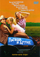 Папаша и другие (DVD) / Daddy and Them
