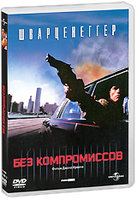 Без компромиссов (1986) (DVD) / Raw Deal