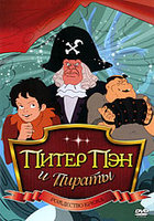 Питер Пэн и пираты 2: Рождество Крюка (DVD) / Peter Pan and the Pirates