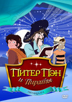 Питер Пэн и пираты 3: Пятница 13-е (DVD) / Peter Pan and the Pirates