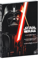 DVD Звездные войны: Трилогия. Эпизоды IV, V, VI (3 DVD) / Star Wars: Episode IV: A New Hope / Star Wars: Episode V: The Empire Strikes Back / Star Wars: Episode VI: Return of the Jedi