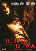 Поворот не туда (DVD) / Wrong Turn