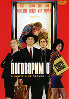 Поговорим о сексе (DVD) / Speaking of Sex