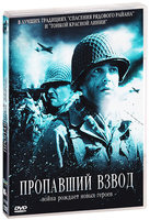 Пропавший взвод (DVD) / The Cross Roads