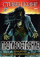 DVD Противостояние / The Stand / The Stand