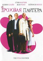 DVD Розовая пантера / The Pink Panther