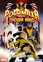 DVD Росомаха и люди Икс: Невероятная сила / Wolverine and the X-Men