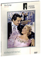 Большой вальс (DVD) / The Great Waltz / The Life of Johann Strauss