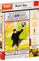 DVD Боулинг для Колумбины / Bowling for Columbine