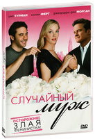 DVD Случайный муж / The Accidental Husband
