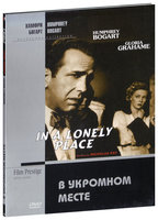 DVD В укромном месте / In a Lonely Place
