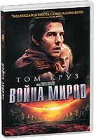 Война миров (DVD) / War of the Worlds