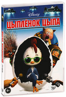Цыпленок Цыпа (DVD) / Chicken Little