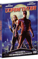 Сорвиголова (DVD) / Daredevil