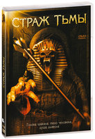 Страж тьмы (DVD) / Ancient Evil 2: Guardian of the Underworld