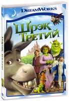 Шрек 3 (DVD) / Shrek the Third