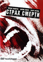 DVD Страх смерти / Heartstopper