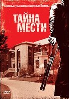 DVD Тайна мести / The Governor's Wife
