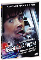 Телефонная будка (DVD) / Phone Booth