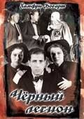 Черный легион (DVD) / Black Legion