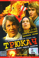 Трюкач (DVD) / The Stunt Man