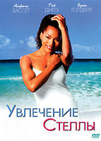 Увлечение Стеллы (DVD) / How Stella Got Her Groove Back