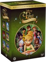 Феи. Коллекционное издание (6 DVD) / Tinker Bell / Tinker Bell and the Lost Treasure / Tinker Bell and the Great Fairy Rescue / Secret of the Wings / The Pirate Fairy / Legend of the NeverBeast