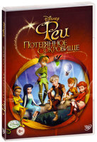 DVD Феи: Потерянное сокровище / Tinker Bell and the Lost Treasure