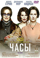 Часы (DVD) / The Hours