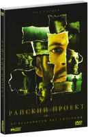 DVD Райский проект / The Lazarus Project