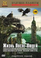 DVD History Channel: Жизнь после людей (5 DVD) / Life After People