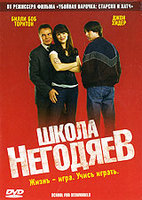 DVD Школа негодяев / School for Scoundrels