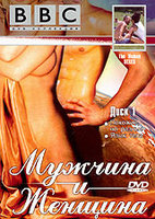 DVD BBC: Мужчина и Женщина. Часть 1. Похожие, но разные. Язык тела / The Human Sexes
