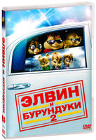 DVD Элвин и бурундуки 2 / Alvin and the Chipmunks: The Squeakquel