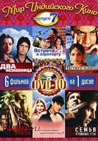 DVD Мир индийского кино. Выпуск 7 (6 в 1) / Do Anjaane / Army / Kuchh Meetha Ho Jaye / Bandhan / Karam / Family: Ties of Blood