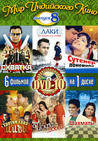 DVD Мир индийского кино. Выпуск 8 (6 в 1) / Lucky: No Time for Love / Elaan / Dalaal / Trinetra / Chingaari / Shatranj