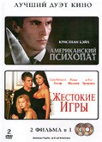 Американский психопат / Жестокие игры (2 DVD) / American Psycho / Cruel Intentions