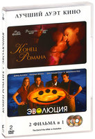 Конец романа / Эволюция (2 DVD) / The End of the Affair / Evolution