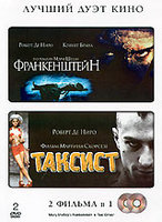 DVD Франкенштейн / Таксист (2 DVD) / Mary Shelly's Frankenstein / Франкенштейн Мэри Шелли / Taxi Driver