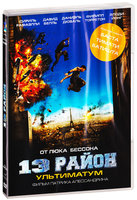 13-й Район: Ультиматум (DVD) / Banlieue 13 - Ultimatum