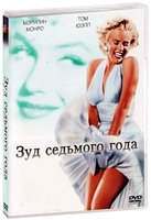 DVD Зуд седьмого года / The Seven Year Itch