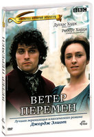 Ветер перемен (DVD) / Middlemarch