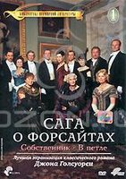 DVD Сага о Форсайтах: Собственник / В петле. Сезон 1 / The Forsyte Saga: The Man Of Property / In Chancery
