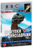 DVD BBC: Прогулки с динозаврами (2 DVD) / Walking with Dinosaurs