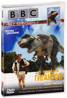 DVD BBC: Прогулки с динозаврами. В стране гигантов / Walking with Dinosaurs. Land of the Dinosaurs / Searh for the Giant Claw