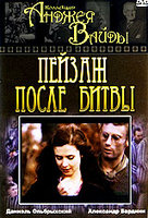 Пейзаж после битвы (DVD) / Krajobraz po bitwie / Landscape After the Battle