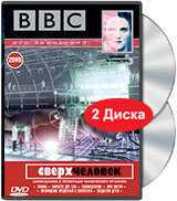 DVD BBC: Сверхчеловек (2 DVD) / Superhuman. The Awesome Power Within: Trauma, Spare Parts