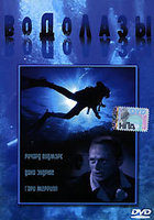 Водолазы (DVD) / The Frogmen
