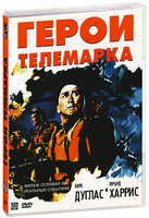 Герои телемарка (DVD) / The Heroes of Telemark