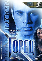 DVD Горец: Сезон 2. Эпизоды 9 и 10. Выпуск 5 / Highlander. Season 2. Episode 9, 10: Run for Your Life / Epitaph for Tommy
